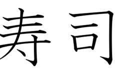 Sushi Hieroglyph